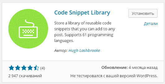 Code Snippet Library