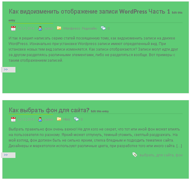 zapisi_wordpress6