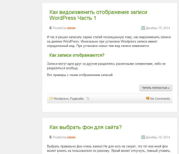Как изменить отображение анонсов(записей) WordPress Часть 2